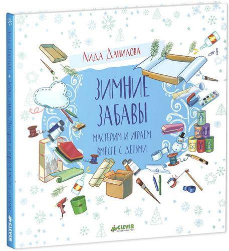 Книжка зимние забавы своими руками