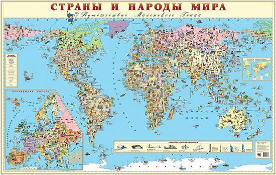 Страны и народы мира детская