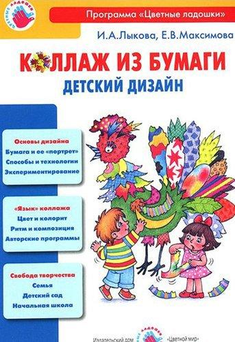 Программу И.Лыковой Разноцветные Ладошки