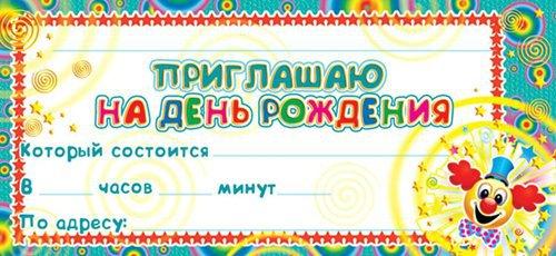 Приглашение на день рождения 10 лет распечатать