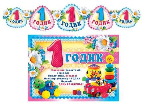 Поздравления с 1 годиком рождения для. мальчика 72