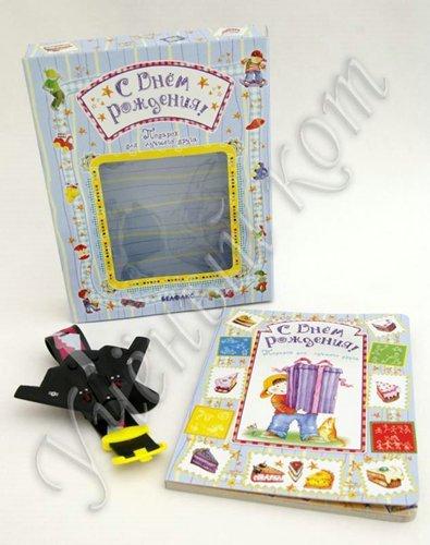С Днем Рождения!  Подарочный набор с электронными часами для мальчиков.