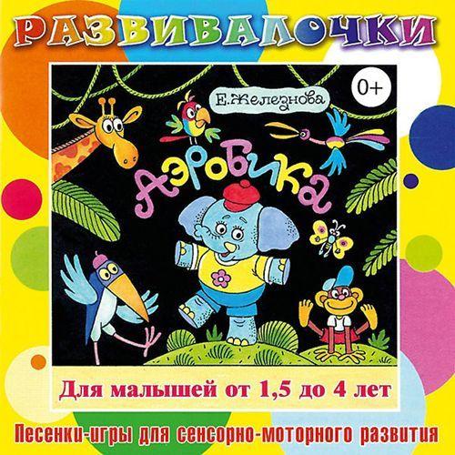 Аэробика для малышей песенки игры для