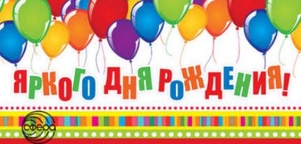 Открытки по случаю дня рождения