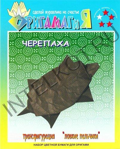 Оригами для детей Черепаха +