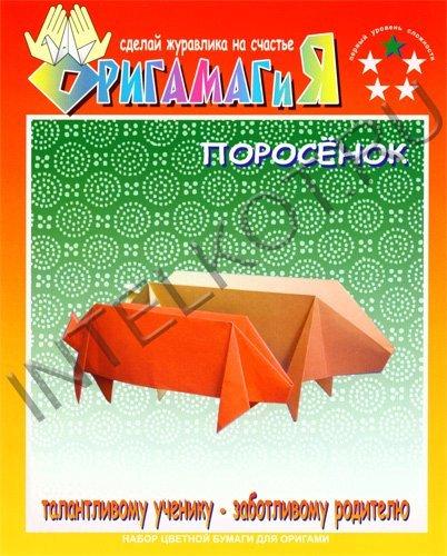 оригами Поросенок + схема