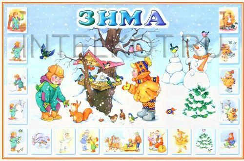 Зима плакат для детей двухсторонний