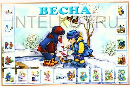 Весна детский плакат двухсторонний