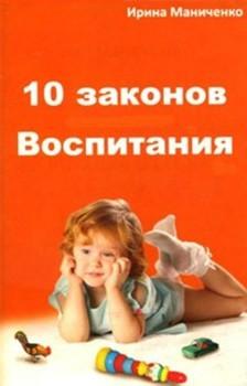 Воспитания книга ирины маниченко