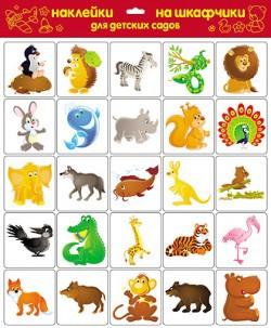 Дикие животные в картинках для детей раскраски