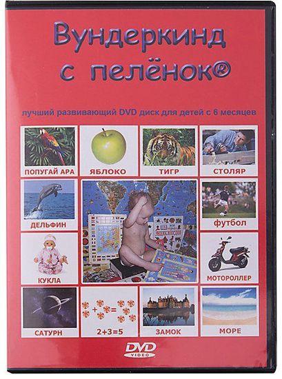 Вундеркинд  с пеленок. Развивающий диск DVD для детей с 6 месяцев