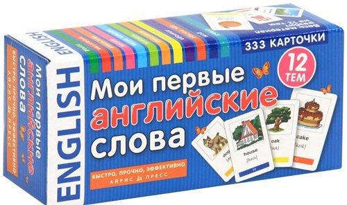 Мои первые английские слова. 333 карточки с переводом для запоминания