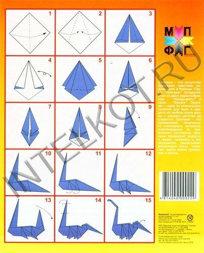 оригами Динозавр + схема
