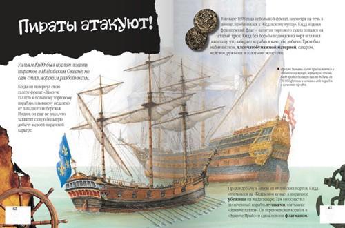 Большая книга приключений. Пираты