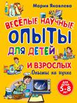 Книги с опытами и экспериментами