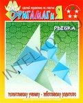 Бумага для изготовления оригами Рыбка + схема.
