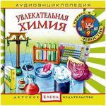 Увлекательная химия. Аудиоэнциклопедия для детей
