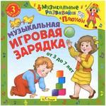 Музыкальная игровая зарядка (CD). Для детей от 3 до 7 лет
