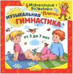 Музыкальная гимнастика от 3 до 7 лет. CD-диск