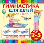 ���������� ��� ����� �� 2 �� 5 ���. ���������� ���� ���������� �� CD