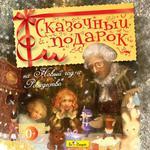 Сказочный подарок на Новый год и Рождество. Сборник волшебных сказок на CD-диске
