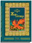 Жар-птица. Русские сказки с иллюстрации Бориса Зворыкина