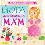 Йога для будущих мам. Серия CD-дисков с мелодиями