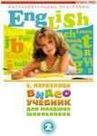 English for children. ������������ ����� ����������. 2 ����� �� DVD