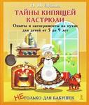 Тайны кипящей кастрюли. Опыты и эксперименты на кухне для детей 5-9 лет