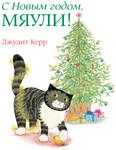 С Новым годом, Мяули! Книга для детей Джудит Керр