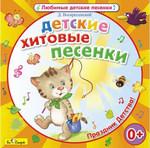 Детские хитовые песенки на CD