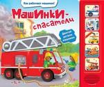 """Книга для малышей с подвижными элементами """"Машинки-спасатели"""""""