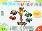 """Творческий набор для мальчиков """"Мобили """"Машинки"""""""