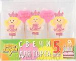 """Набор свечей для украшения торта девочке """"Принцесса"""" (5 штук)"""