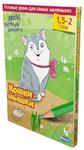 Кошки-мышки. Творческие занятия 3 уровеня сложности для детей от 1,5 лет