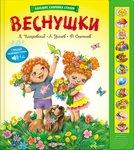 """Сборник стихов для детей """"Веснушки"""". Книга с говорящим модулем"""