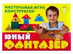 """Настольная игра-конструктор """"Юный фантазер"""""""