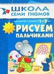 Рисуем пальчиками. Книга серии Школа Семи Гномов (1-2 года)