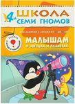 Малышам о звездах и планетах. Книга серии Школа Семи Гномов (4-5 года)