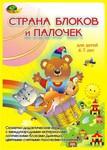 Страна блоков и палочек. Набор сюжетно-дидактических карточек для игр с пособиями Кюизенера и Дьенеша для детей 4-7 лет