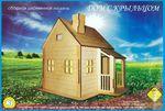 Дом с крыльцом. Сборная модель из дерева