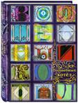 Волшебный котел. Сказки народов мира (вторая книга). Иллюстрации Г. Калиновского