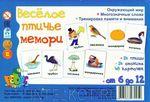 Веселое птичье мемори. Карточки для тренировки памяти и внимания