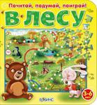 "В лесу. Книга-пазл из серии ""Почитай, подумай, поиграй!"""