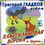 Пластилиновая ворона и другие... Песни на музыку Григория Гладкова