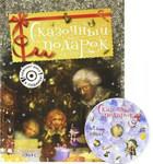 Сказочный подарок. Книга с компакт-диском