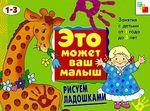 Рисуем ладошками. Художественный альбом для занятий с детьми 1-3 лет.