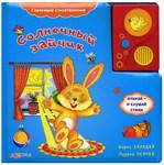 Солнечный зайчик. Говорящая книга в пухлой обложке