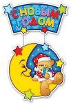Подвеска «С Новым годом!». Мишутка на полумесяце