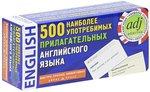 """Набор карточек """"500 наиболее употребимых прилагательных английского языка"""""""
